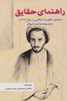راهنمای حقایق (منشور حکومت اسلامی در سال 1329 به وسیله فدائیان اسلام)