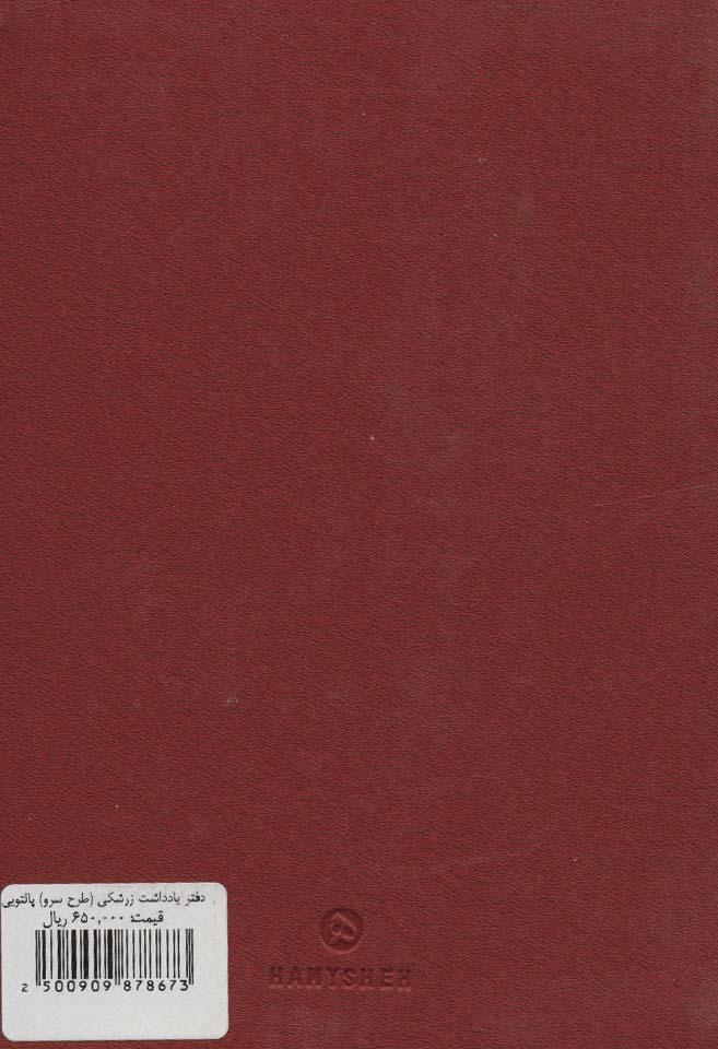 دفتر یادداشت خط دار (زرشکی،طرح سرو)،(ترمو)