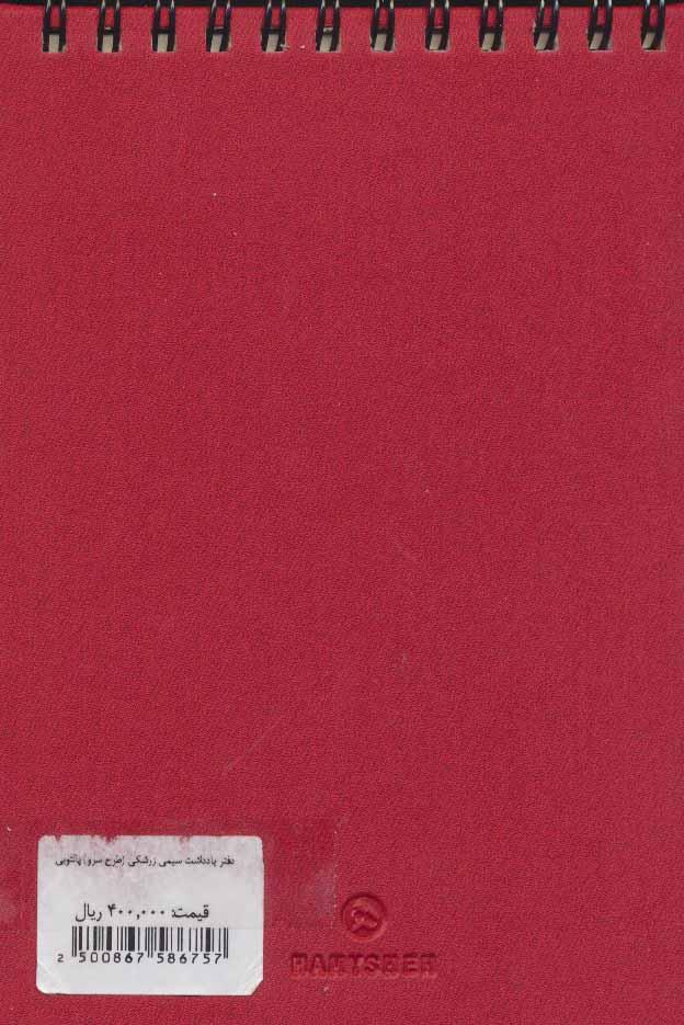 دفتر یادداشت خط دار (زرشکی،طرح سرو)،(سیمی،ترمو)