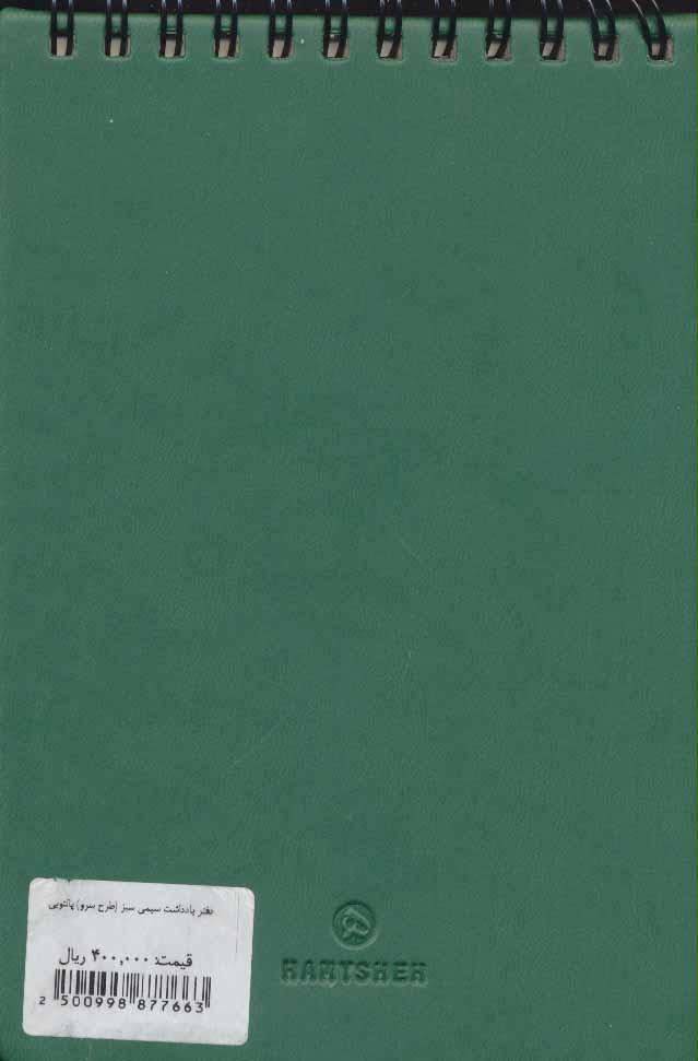 دفتر یادداشت خط دار (سبز،طرح سرو)،(سیمی،ترمو)