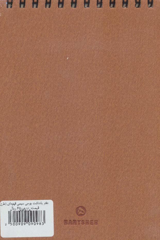 دفتر یادداشت خط دار (قهوه ای،طرح پر)،(سیمی،ترمو)