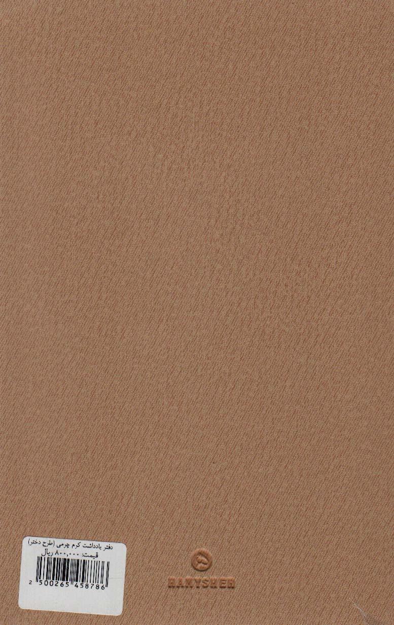 دفتر یادداشت خط دار (کرمی،طرح دختر)،(ترمو،لب طلایی)
