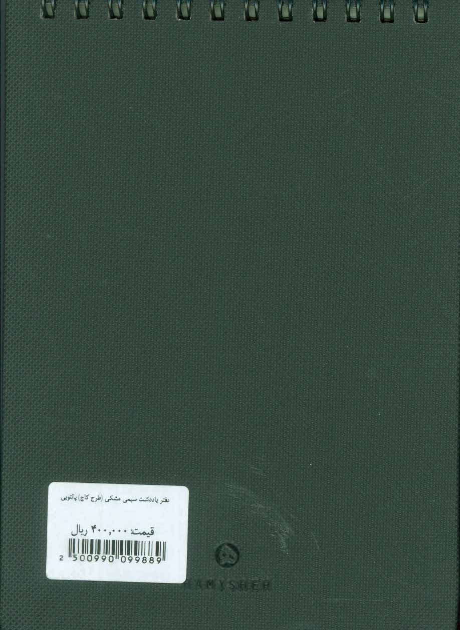 دفتر یادداشت خط دار (مشکی،طرح کاج)،(سیمی،ترمو)