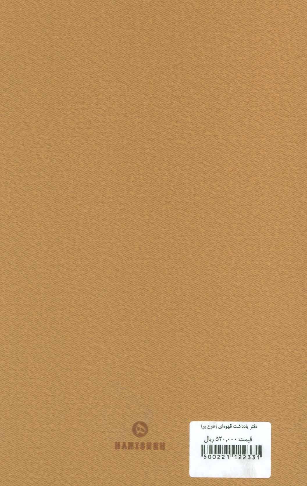 دفتر یادداشت خط دار (قهوه ای،طرح پر)،(ترمو،لب طلایی)