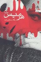 هرمیس (2جلدی)