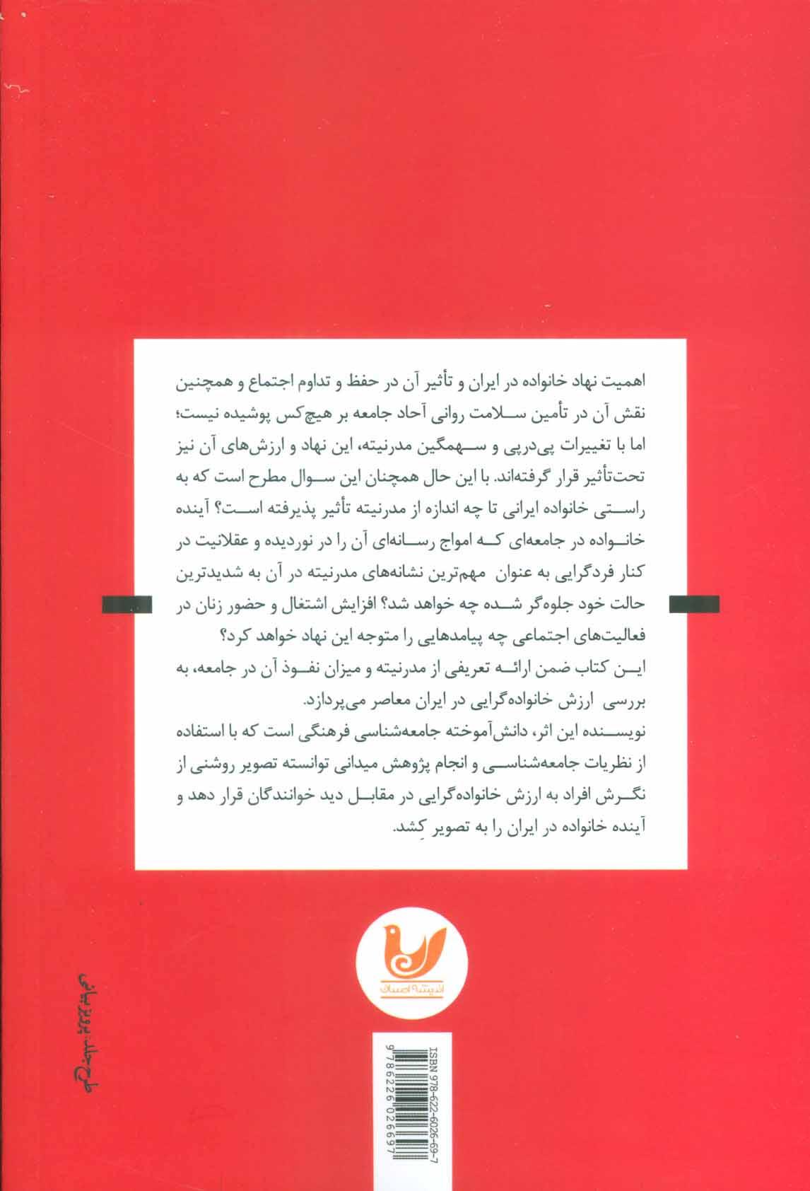 مدرنیته و خانواده گرایی در ایران
