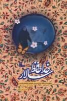 خداحافظ سالار (خاطرات پروانه چراغ نوروزی همسر سرلشکر پاسدار شهید حسین همدانی)