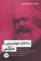 ساختار جهان بینی مارکس