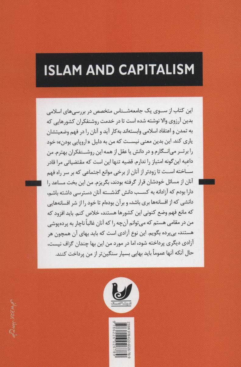 اسلام و سرمایه داری