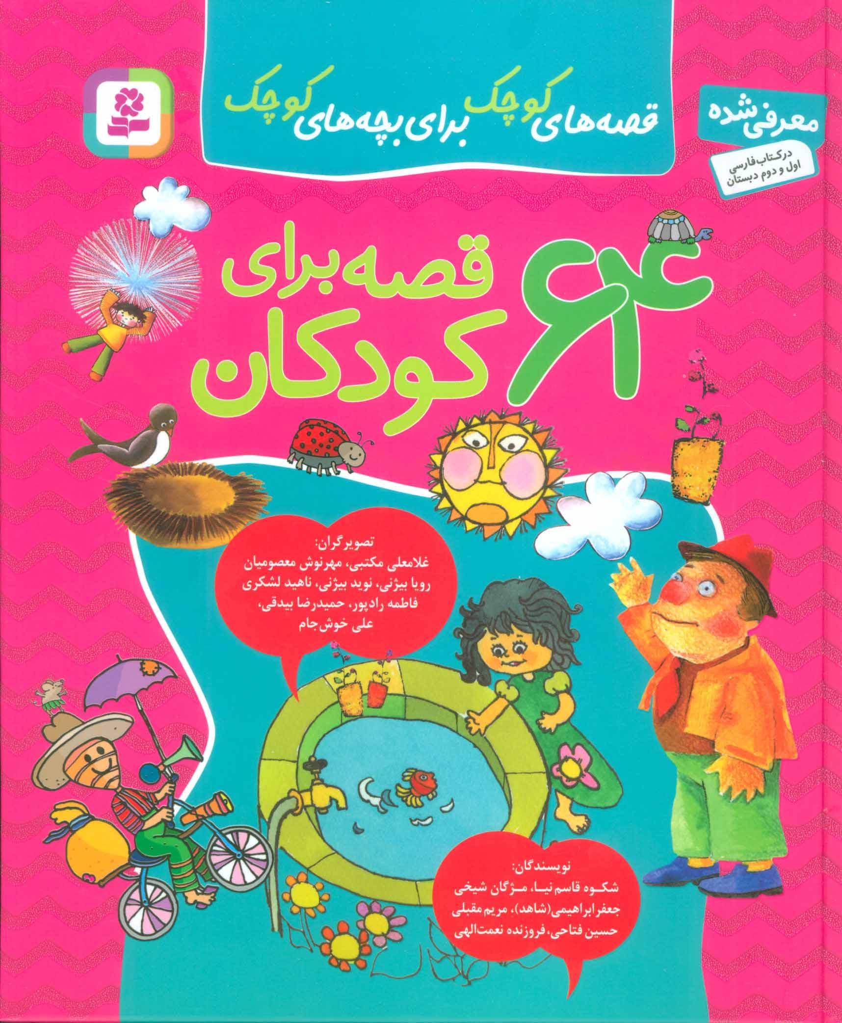 مجموعه 64 قصه برای کودکان (قصه های کوچک برای بچه های کوچک)