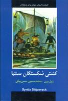 کشتی شکستگان سنتیا (ادبیات داستانی جهان برای نوجوانان)