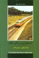 آدمخواری در واگن قطار (ادبیات داستانی جهان)