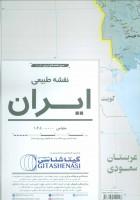 نقشه طبیعی ایران کد 1113 (گلاسه)