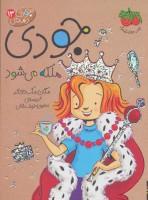 جودی دمدمی13 (جودی ملکه می شود)