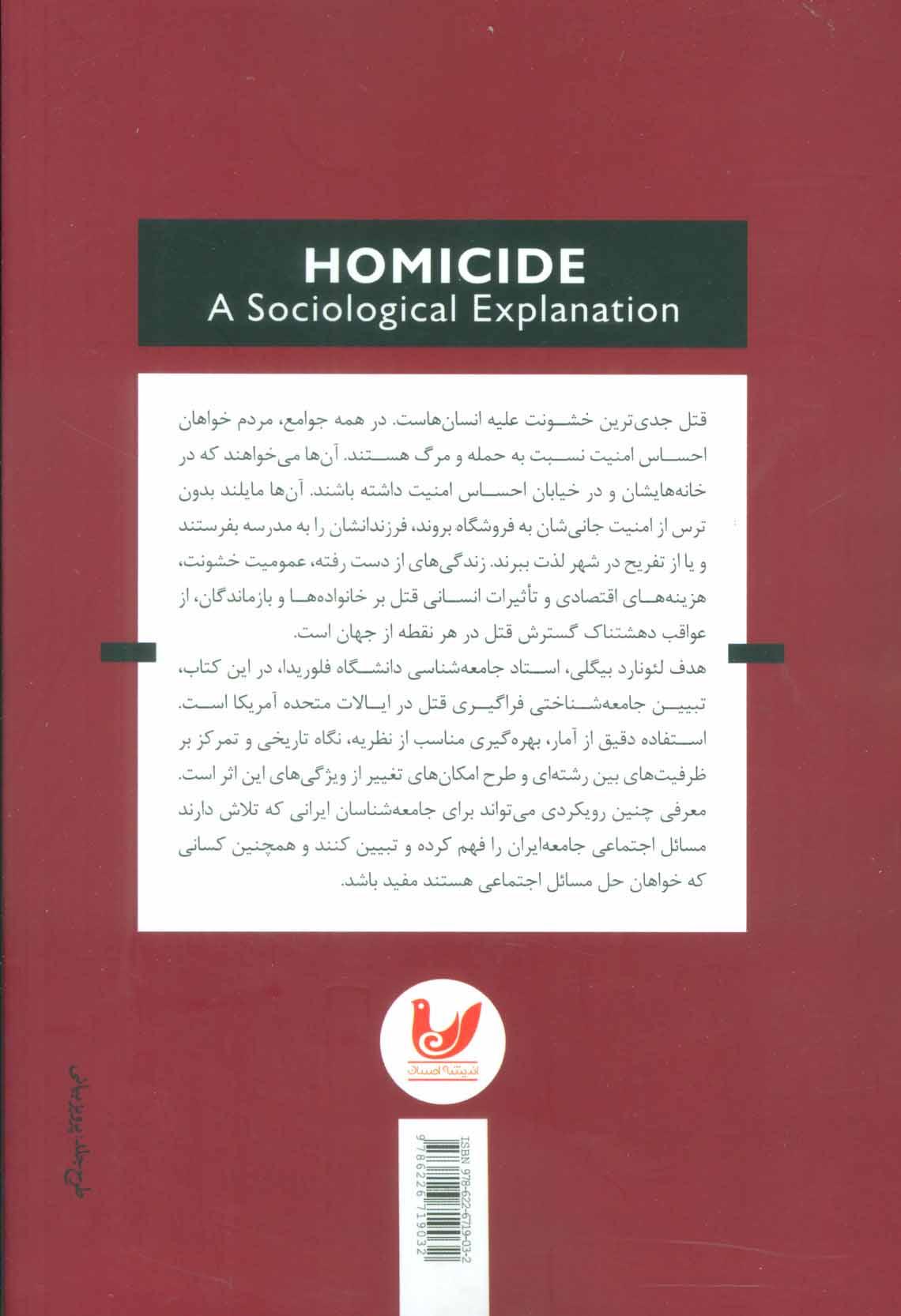 جامعه شناسی قتل