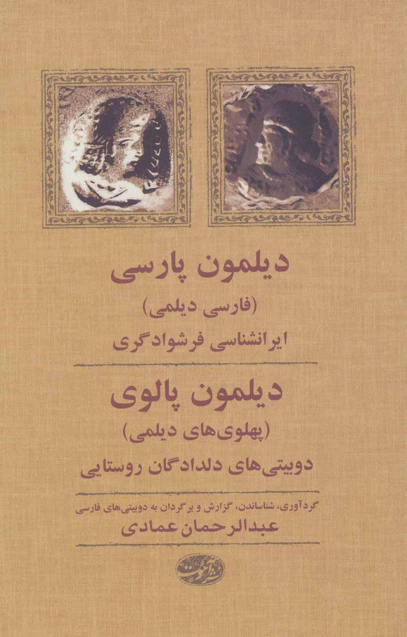 دیلمون پارسی (فارسی دیلمی) دیلمون پالوی (پهلوی های دیلمی)