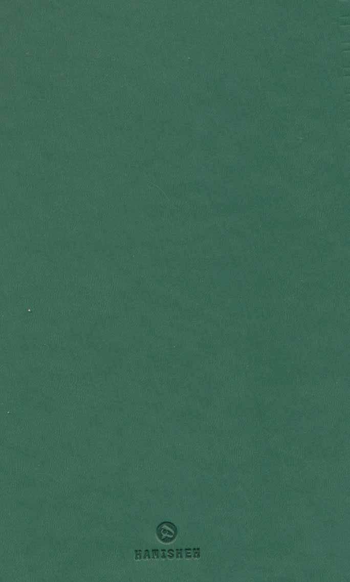 دفتر یادداشت خط دار (سبز،طرح کاج)،(سیمی،ترمو)