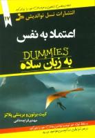 کتاب های دامیز17 (اعتماد به نفس به زبان ساده)