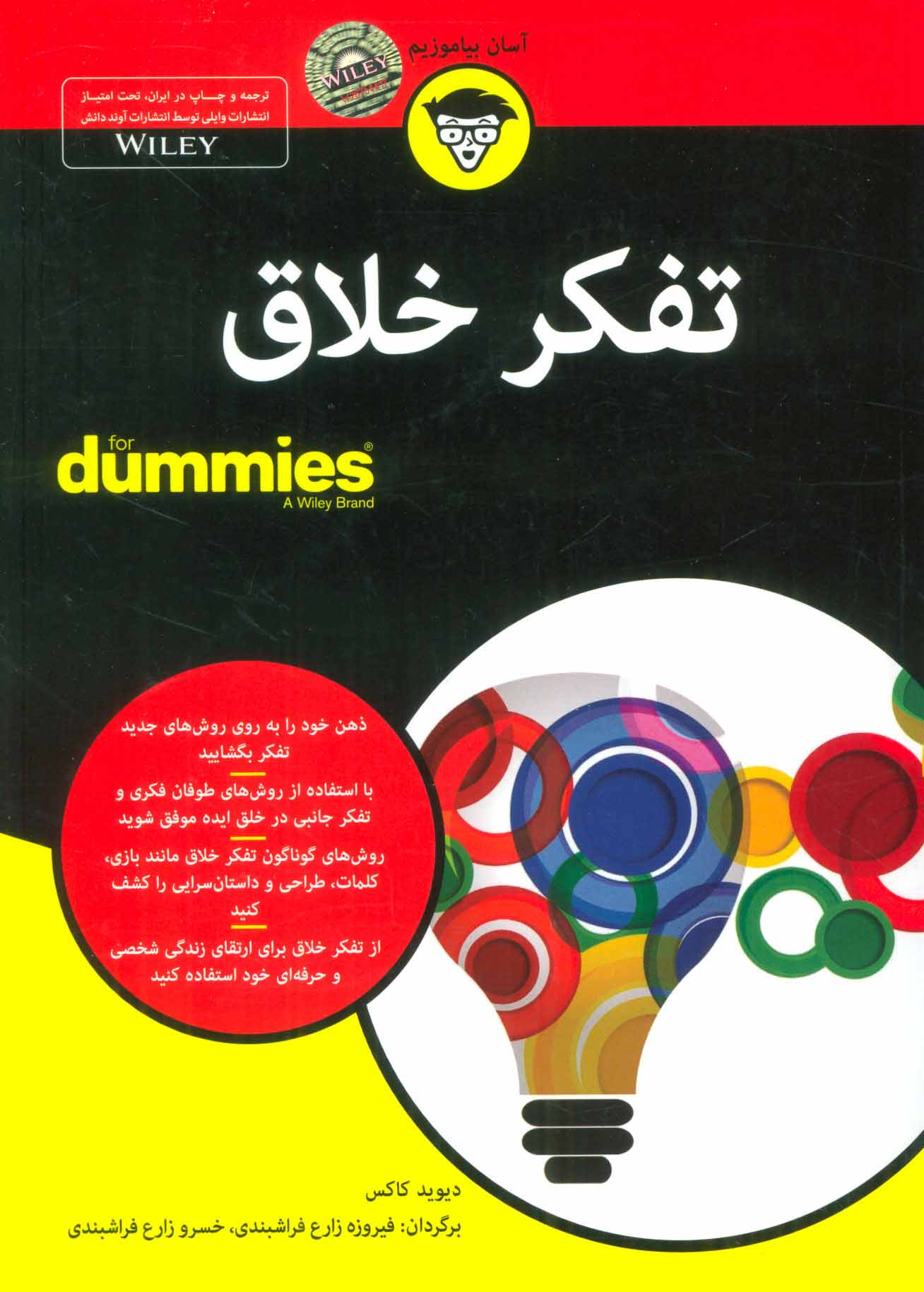 کتاب های دامیز (تفکر خلاق)