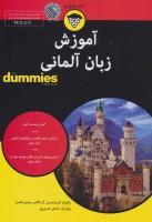 کتاب های دامیز (آموزش زبان آلمانی)