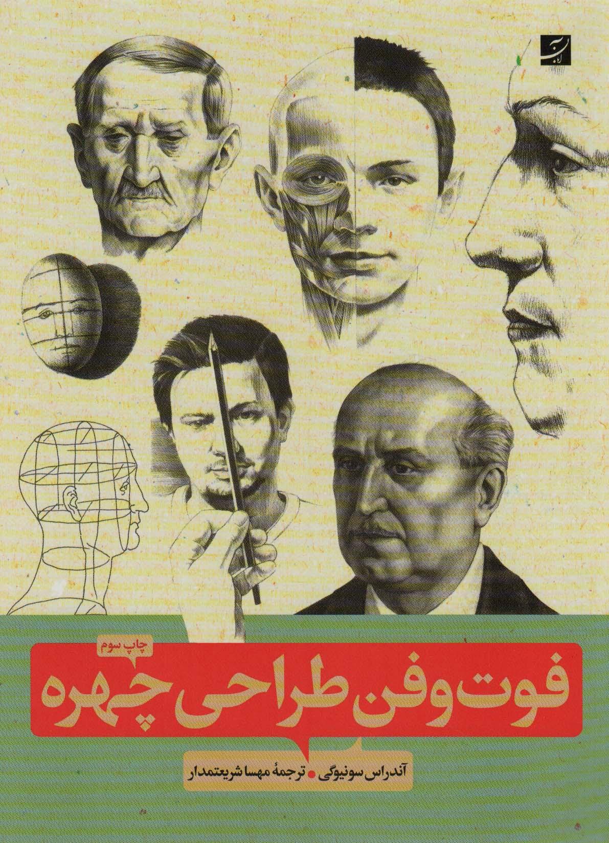 فوت و فن طراحی چهره