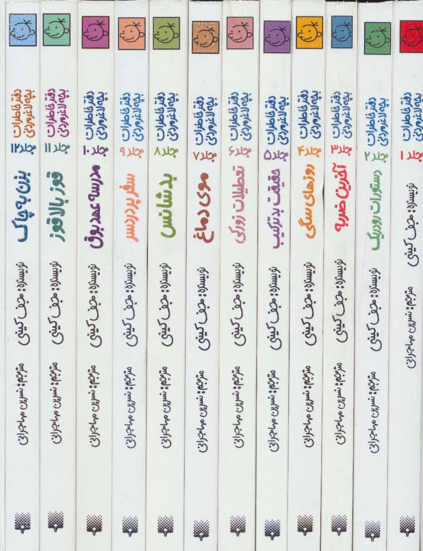 مجموعه دفتر خاطرات بچه لاغر مردنی (12جلدی،باقاب)