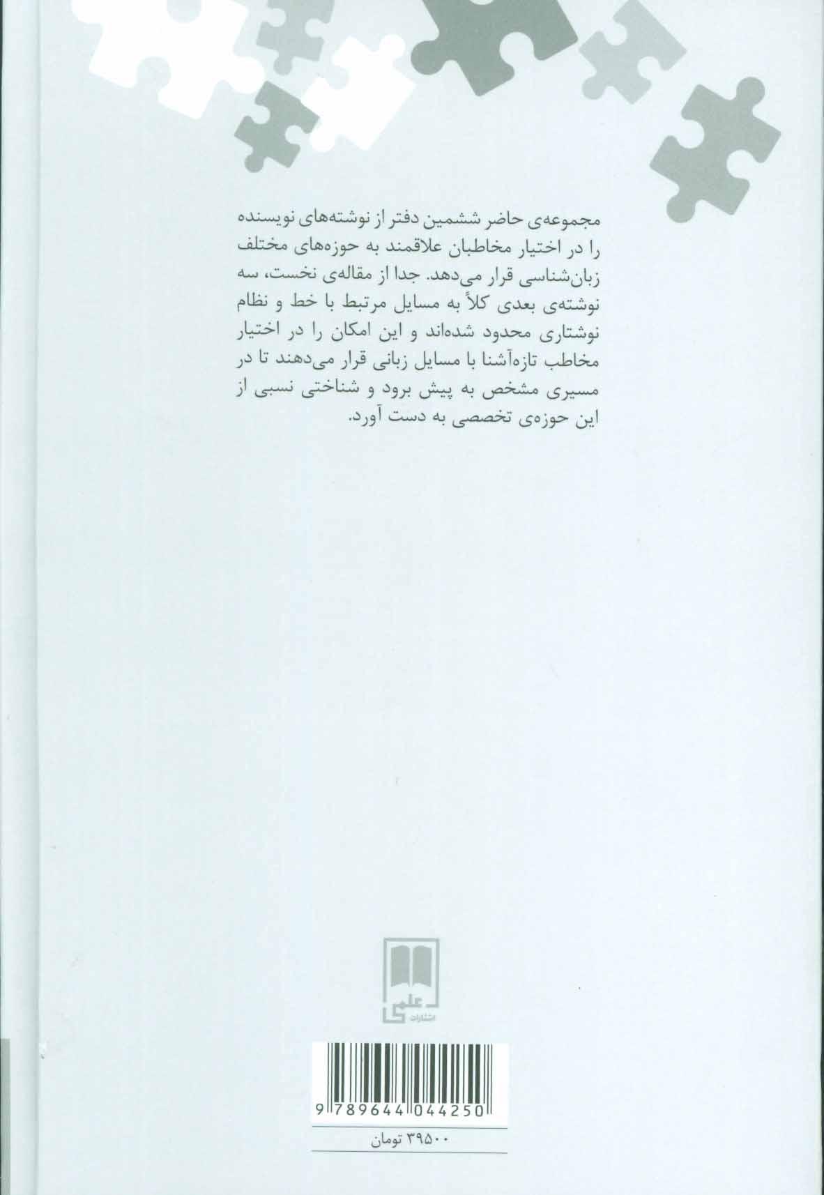 نوشته های پراکنده (دفتر ششم:نام آوا و خط)،(نگین های زبان شناسی33)