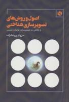 اصول و روش های تصویرسازی شناختی (با نگاهی به تصویرسازی غزلیات شمس)