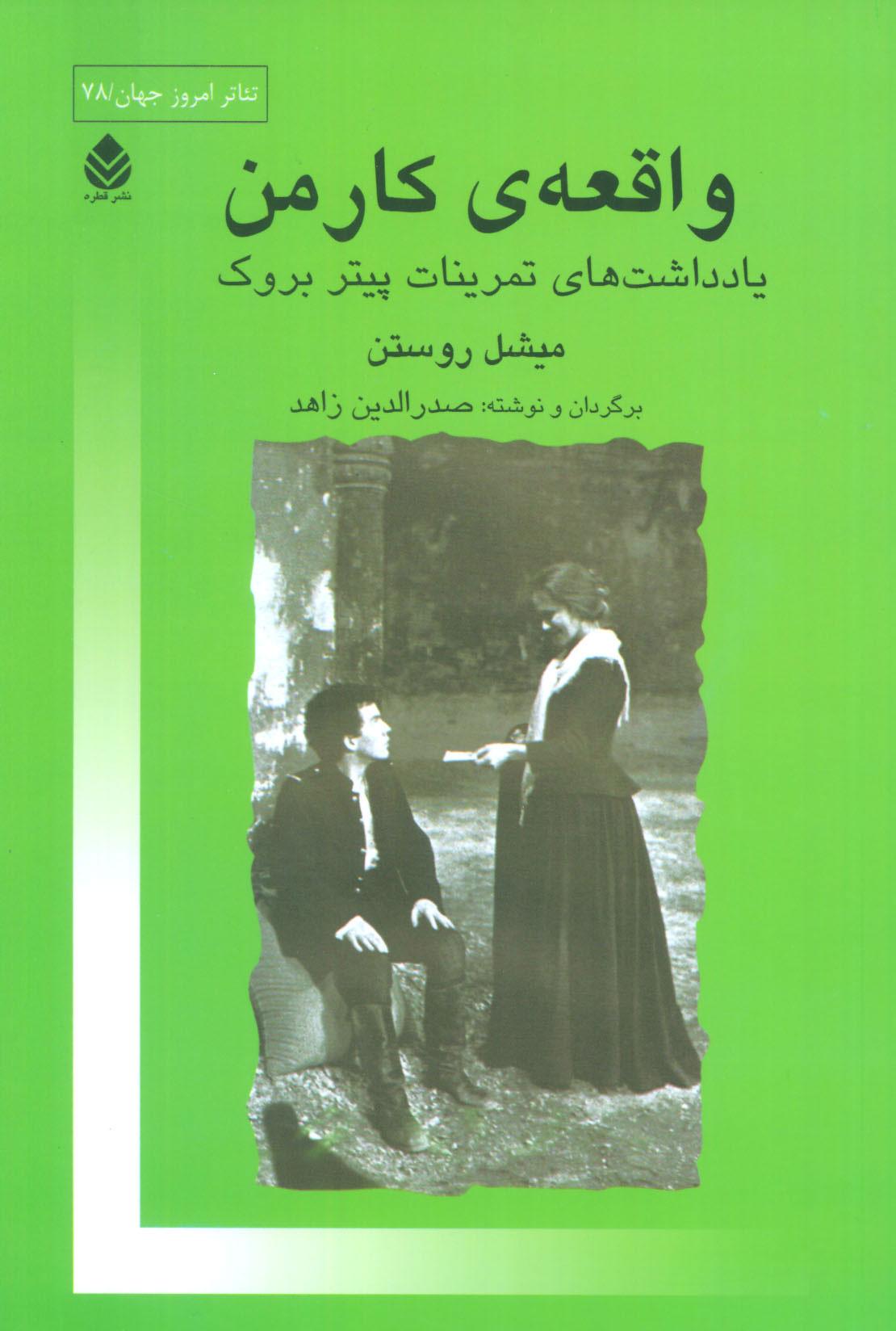 واقعه ی کارمن (یادداشت های تمرینات پیتر بروک)،(تئاتر امروز جهان78)