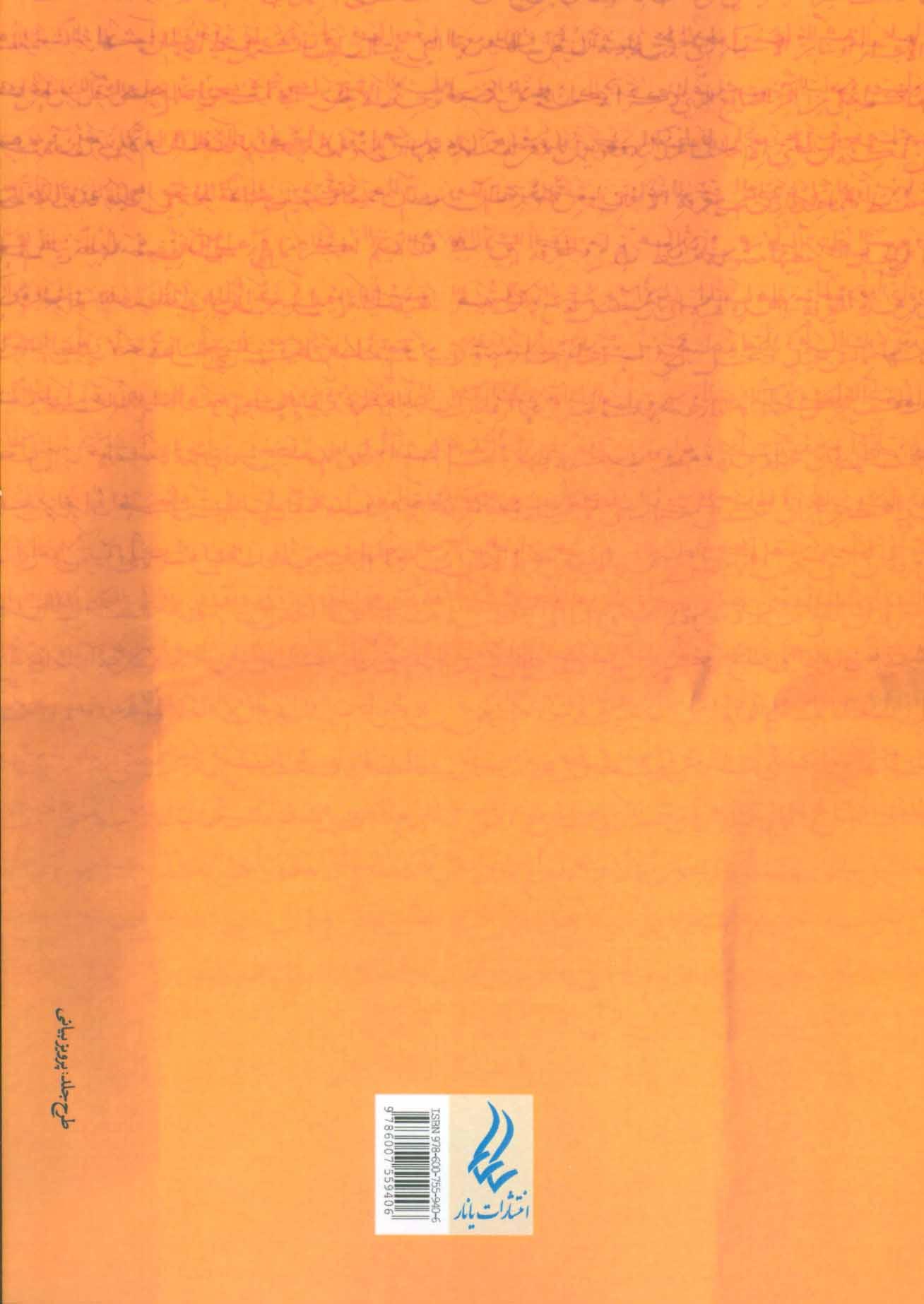 سه تا سه تا سه (999 دانه داستانک نیم دانه از ادبیات عرب)
