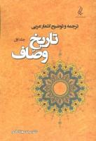 ترجمه و توضیح اشعار عربی 1 (تاریخ وصاف)