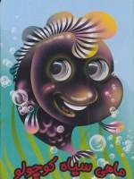 چشمی ماهی کوچولو (گلاسه)