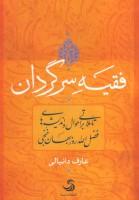 فقیه سرگردان (تاملاتی بر احوال و اندیشه های فضل الله روزبهان خنجی)،(کتاب اندیشه17)