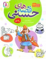 مجموعه قصه های حسنی 2 (40 قصه)،(جلد های 7تا9)