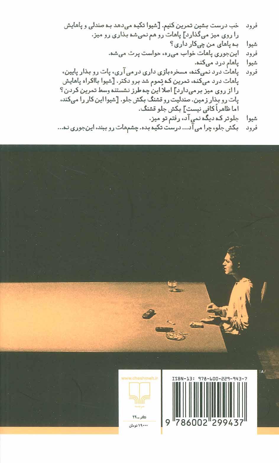 قصه های در گوشی و رقص روی لیوان ها (مجموعه نمایش نامه های امیررضا کوهستانی 1)