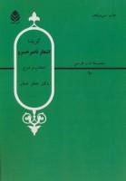 گزیده اشعار ناصر خسرو (ادب فارسی10)