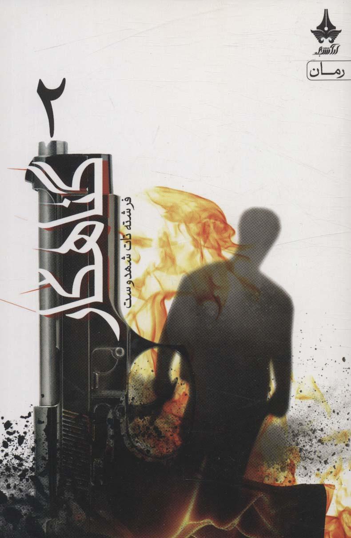 گناهکار (2جلدی)