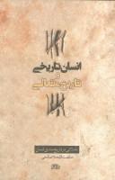 انسان تاریخی و تاریخ متعالی (تاملاتی در تاریخ مندی انسان)