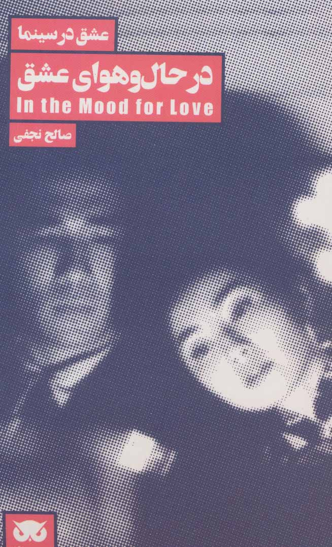 در حال و هوای عشق (عشق در سینما 6)