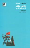 کینو-آگورا:زندگی مؤلف