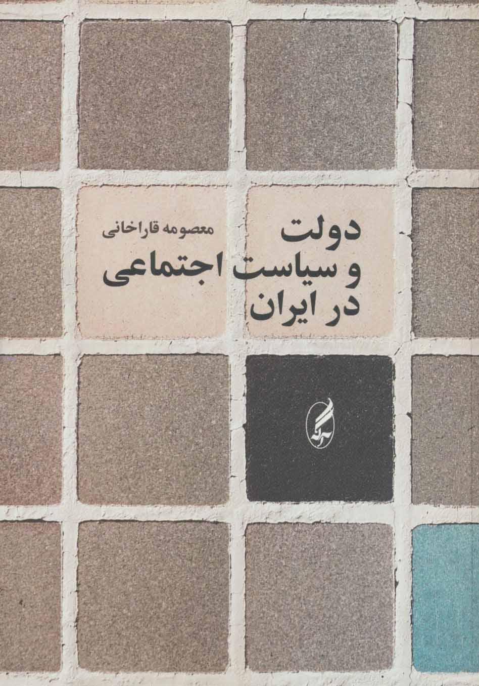 دولت و سیاست اجتماعی در ایران