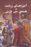 آموزه های زردشت و فلسفه ی دین پارسی