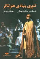 تئوری بنیادی هنر تئاتر