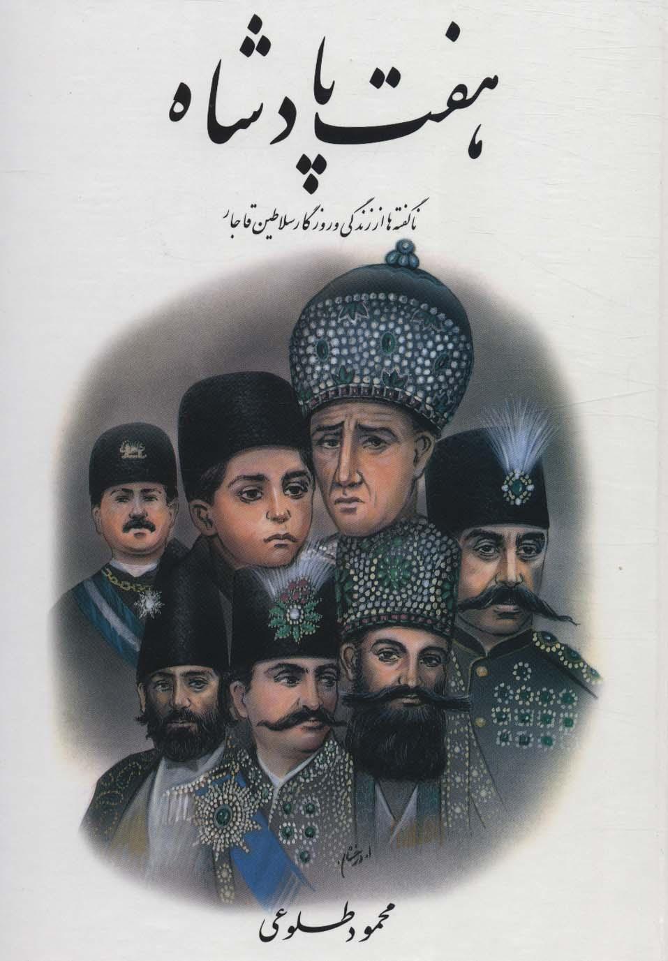 هفت پادشاه (ناگفته ها از زندگی و روزگار سلاطین قاجار)،(2جلدی)