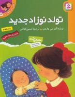 اولین تجربه های تو 5 (تولد نوزاد جدید)،(گلاسه)