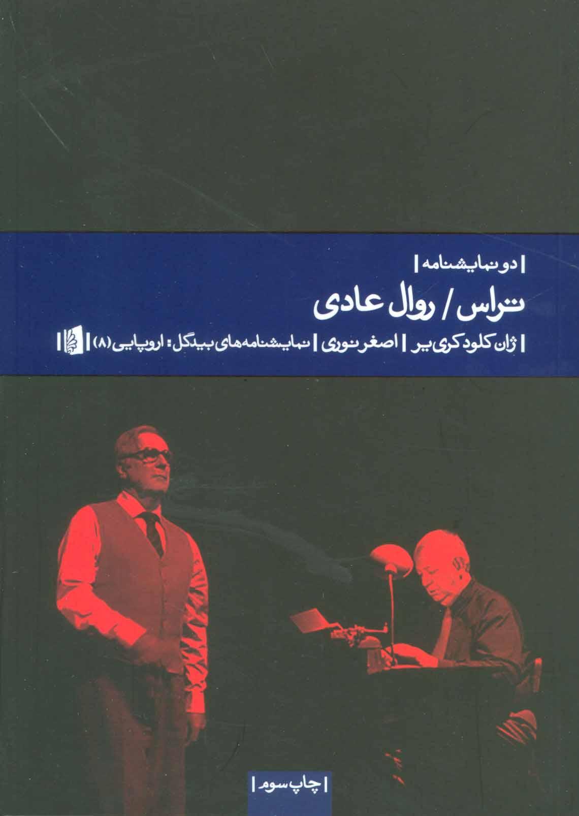 دو نمایشنامه:تراس/روال عادی