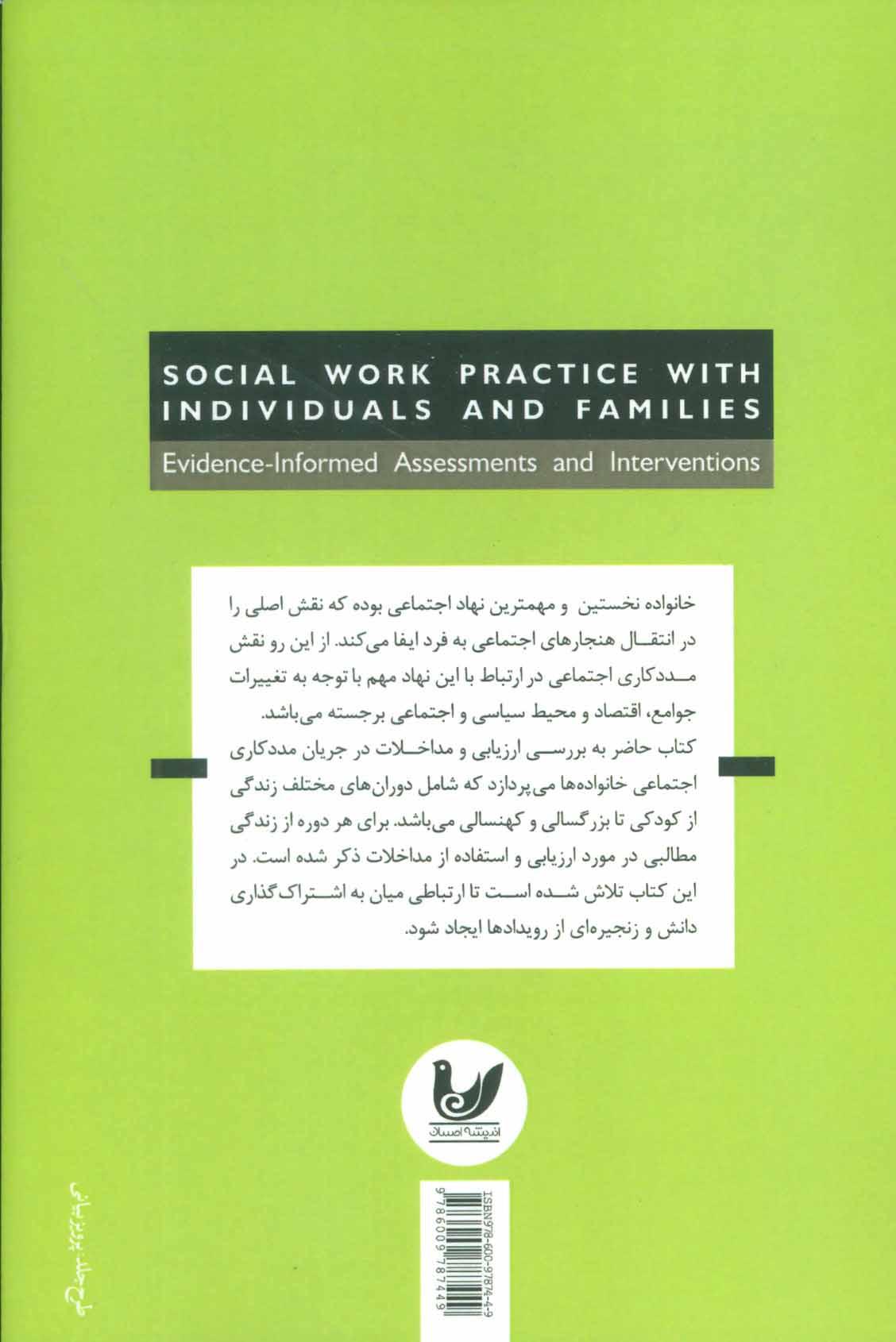 روش های مددکاری اجتماعی در ارتباط با افراد و خانواده ها