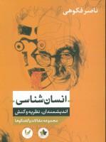 انسان شناسی:اندیشمندان،نظریه و کنش (مجموعه مقالات و گفتگوها)
