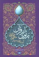 پرتوی از قرآن