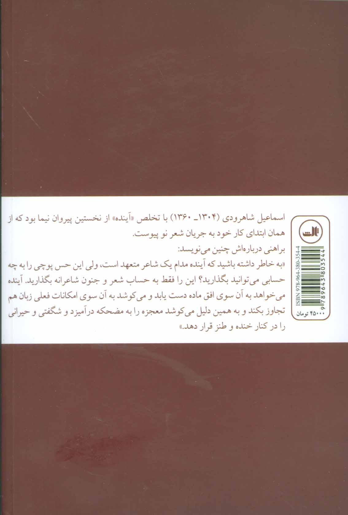 زیباتری از جنون:زندگی و شعر اسماعیل شاهرودی (چهره های شعر معاصر ایران)